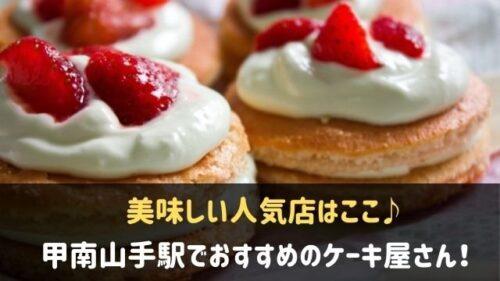甲南山手駅でおすすめのケーキ屋さん