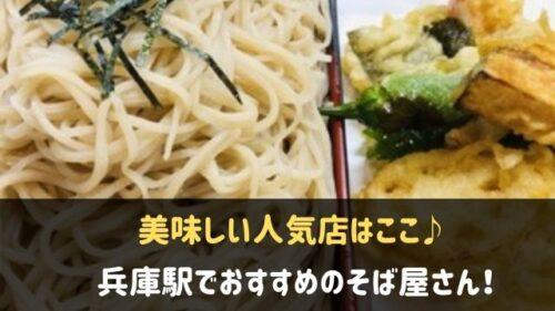 兵庫駅でおすすめのそば屋さん