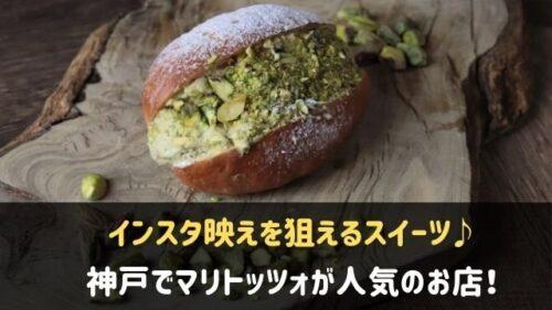 神戸でマリトッツォが人気のお店