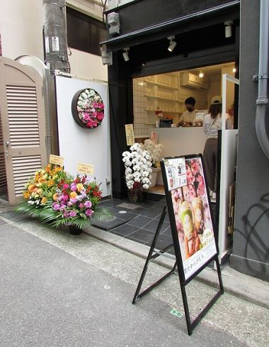 とろり天使のわらびもち 神戸三ノ宮店