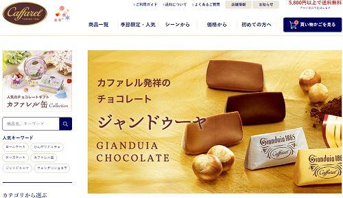 カファレル 神戸北野本店のジャンドゥーヤチョコレート