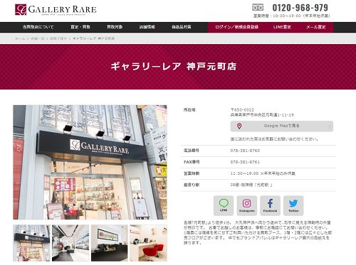 ギャラリーレア 神戸元町店