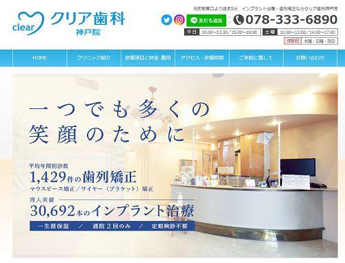 クリア歯科 神戸院