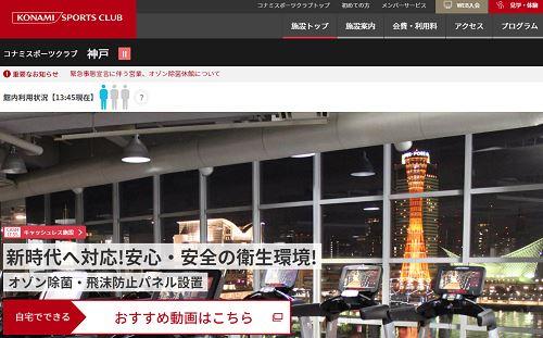 コナミスポーツクラブ 神戸