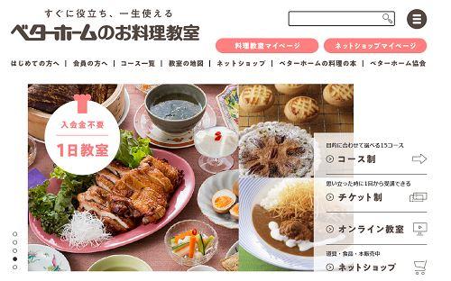 ベターホームのお料理教室 神戸住吉スタジオ