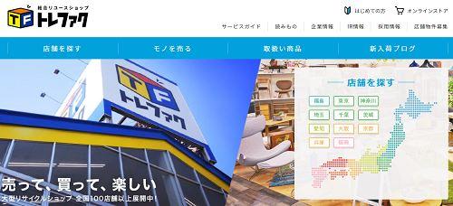 リサイクルショップ トレジャーファクトリー神戸新長田店