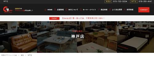 家具のアウトレットGet 神戸店
