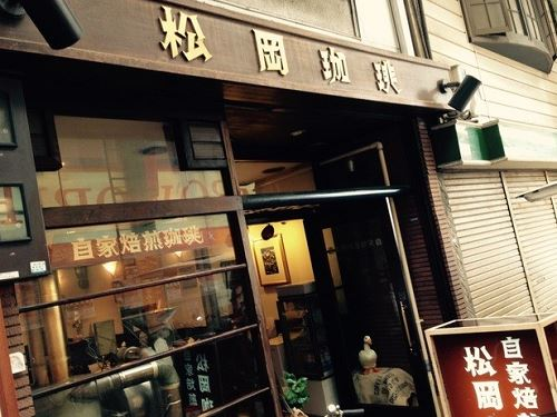 松岡珈琲店