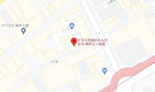 とろり天使のわらびもち 神戸三宮店の店舗&アクセス情報