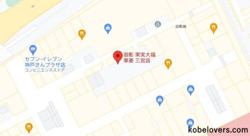 御影 果実大福 華菱 三宮店の店舗&アクセス情報