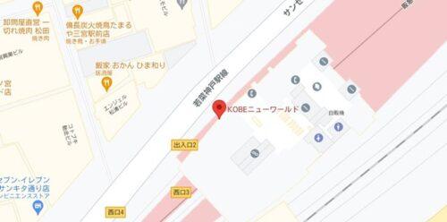神戸ニューワールドの店舗&アクセス情報