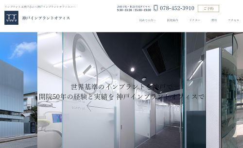 神戸インプラントオフィス