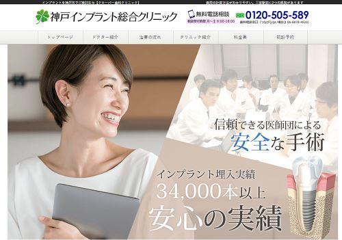 神戸インプラント総合クリニック