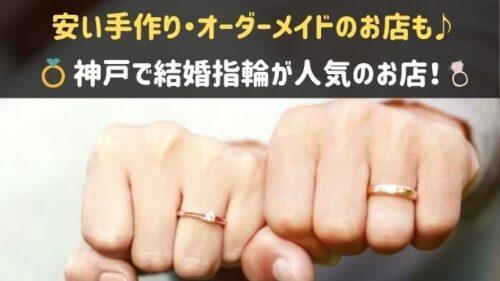 神戸で結婚指輪が人気のお店
