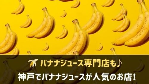 神戸でバナナジュースがおすすめのお店