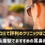 兵庫駅でおすすめの耳鼻科