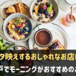 神戸でモーニングがおすすめの人気店