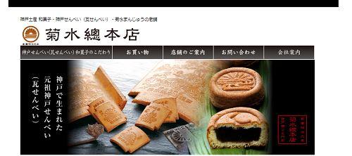 菊水茶廊 本店