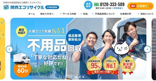 関西エコリサイクル