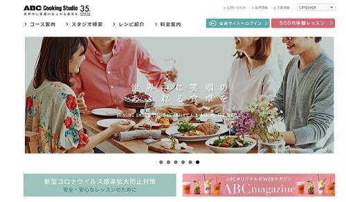 ABCクッキング 神戸国際会館スタジオ