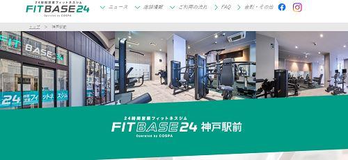 FITBASE24 神戸駅前