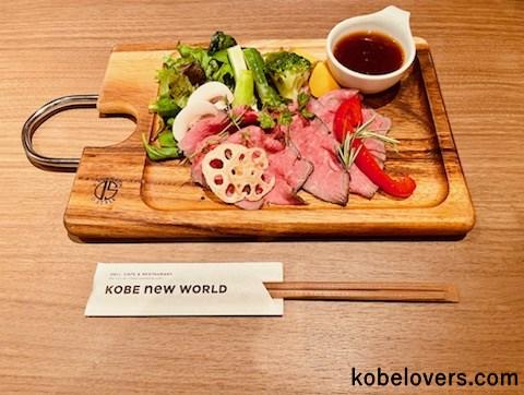 自家製ローストビーフと神戸野菜