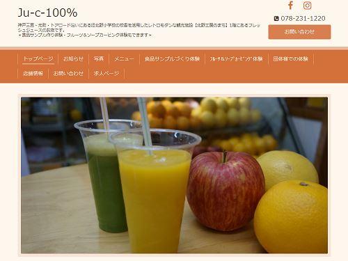 Ju-c-100% 北野工房店