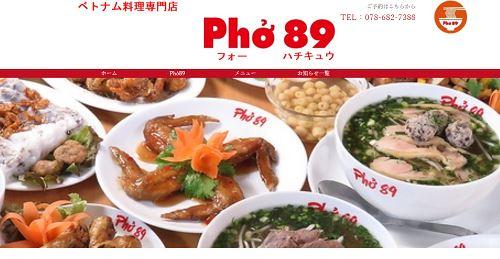 Pho 89