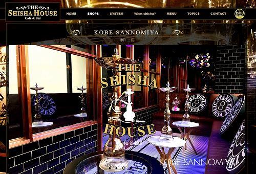 THE SHISHA HOUSE(シーシャハウス) 神戸三宮