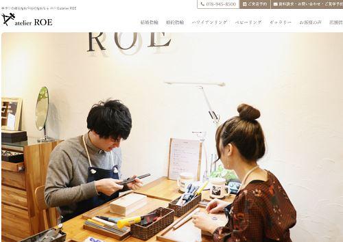 atelier ROE 手作り指輪工房