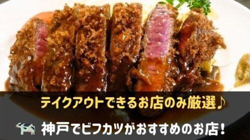 神戸でビフカツが人気のお店