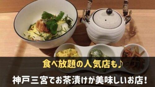 神戸三宮でお茶漬けが美味しい人気店