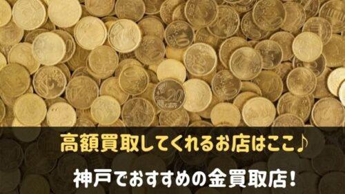 神戸でおすすめの金買取店
