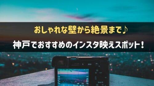 神戸でおすすめのインスタ映えスポット