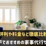 神戸でおすすめの家事代行サービス