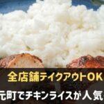 神戸元町でチキンライスが人気のお店