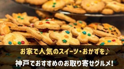 神戸で人気のお取り寄せグルメ