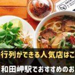 和田岬駅でおすすめのラーメン屋さん