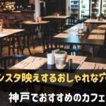 神戸でおすすめのカフェ