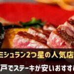 神戸でステーキが安いおすすめ店