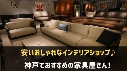 神戸でおすすめの家具屋さん