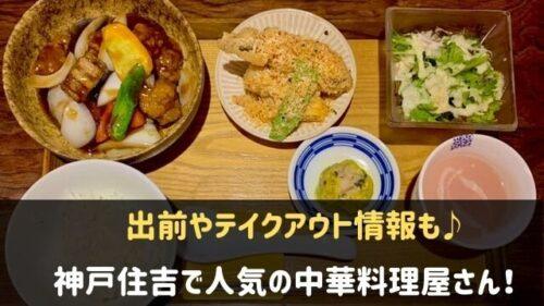 神戸住吉で人気の中華料理屋さん