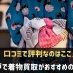 神戸でおすすめの着物買取店