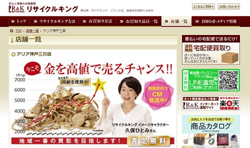 アリア神戸三宮店