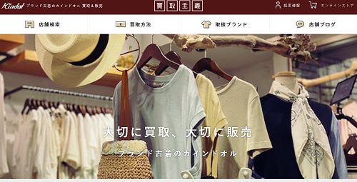 カインドオル神戸三宮センター街店