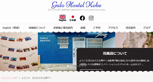 ガロホステル神戸
