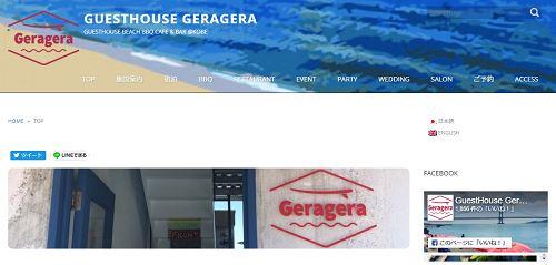 ゲストハウス ゲラゲラ