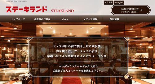 ステーキランド 神戸店