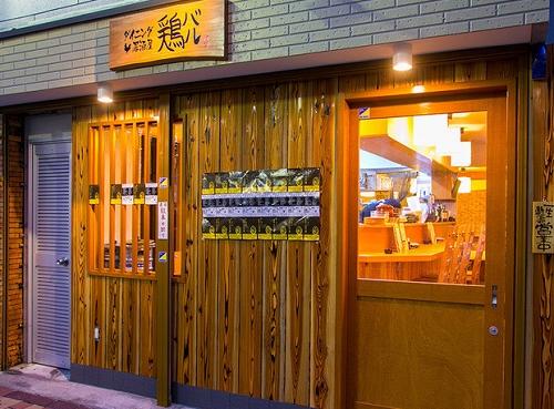 ダイニング居酒屋 鶏バル