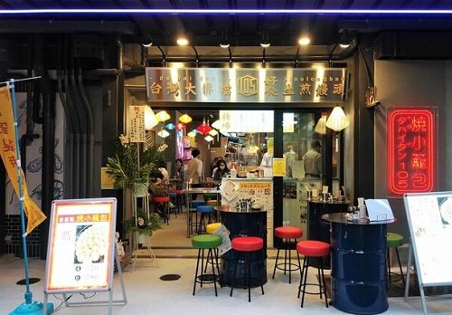 ダパイダン105 EKIZO神戸三宮店